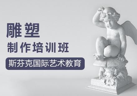 北京雕塑培訓機構-雕塑制作培訓班-雕塑培訓學校哪里好