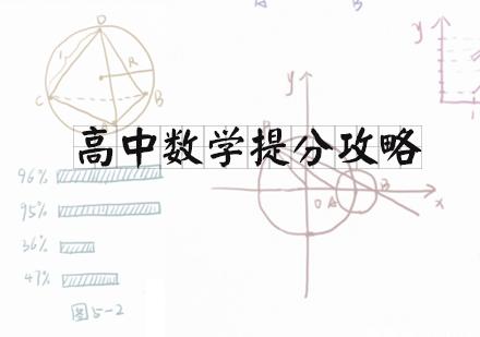 高中數學提分攻略-天津高中數學培訓機構