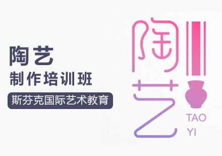 北京陶藝制作培訓班-陶藝培訓機構-陶藝培訓學校哪家好