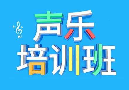 北京聲樂藝考培訓機構-聲樂培訓班-聲樂培訓學校