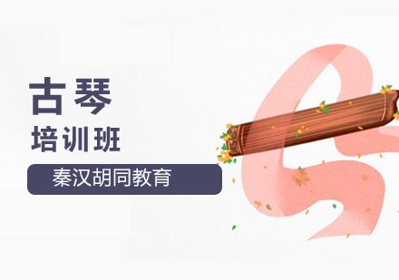 北京古琴培訓班-古琴培訓機構-古琴培訓學校哪家好