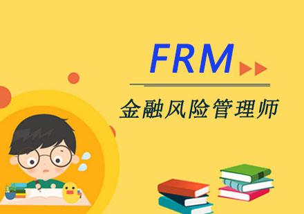 FRM培訓課程