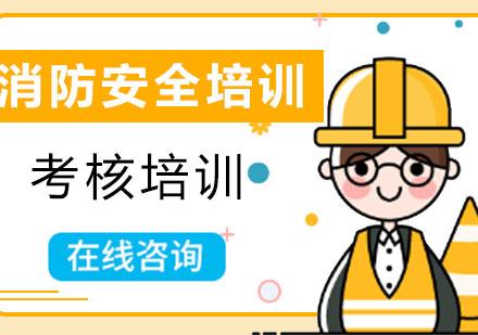 青島建筑工程培訓-消防安全培訓