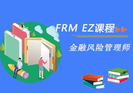 重慶財經會計培訓-FRMEZ課程培訓班
