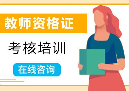 教師資格證培訓