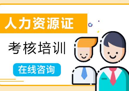 青島資格認證培訓-人力資源培訓