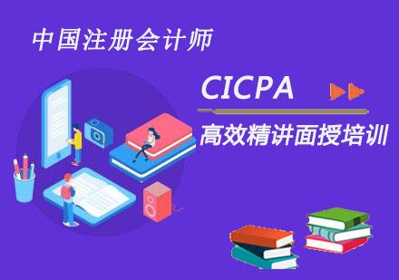 CICPA高效精講面授培訓