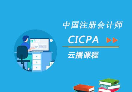 CICPA云播課程培訓