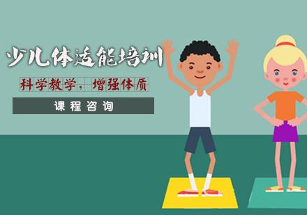 天津體能培訓-少兒體適能培訓班