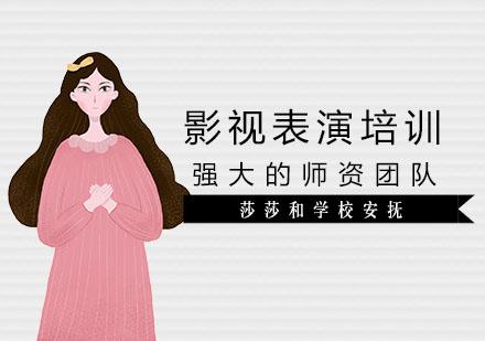 上海影視表演培訓-影視表演培訓