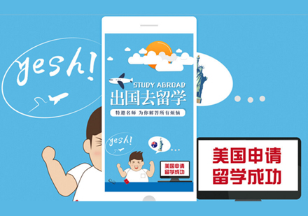 北京美國留學培訓-美國本升碩留學項目