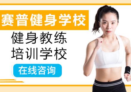 青島健身教練培訓學校哪里好