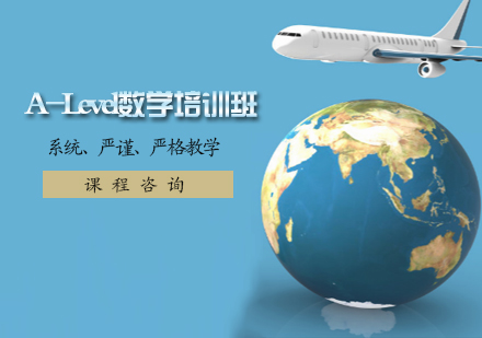 天津A-Level課程培訓-A-Level數學培訓班