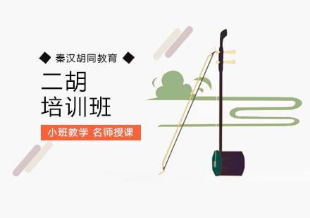 北京二胡培訓班-二胡藝考培訓學校-二胡培訓機構哪個好