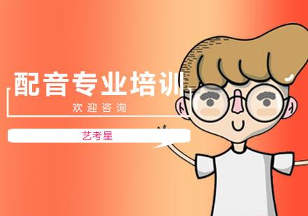 上海播音主持培訓-配音專業培訓