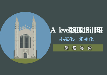 天津A-Level課程培訓-A-level物理培訓班