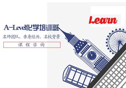 天津A-Level課程培訓-A-Level化學培訓班