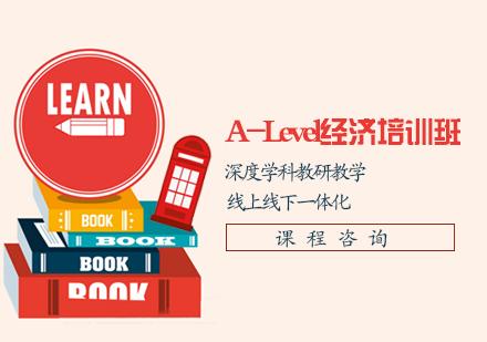 天津A-Level課程培訓-A-Level經濟培訓班