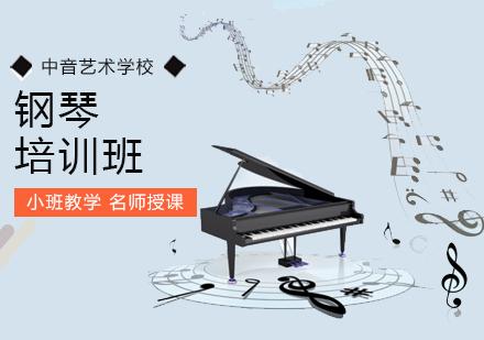 北京鋼琴培訓學校-鋼琴培訓機構-鋼琴培訓班哪個好