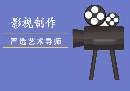 影視制作專業留學培訓