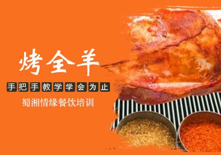 西安燒烤簡餐培訓-烤全羊課程