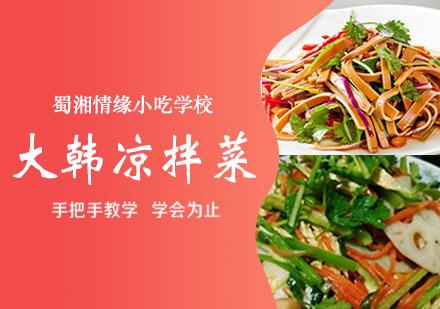 西安燒烤簡餐培訓-大韓涼拌菜課程