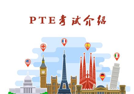 PTE考試介紹-天津PTE考試培訓機構