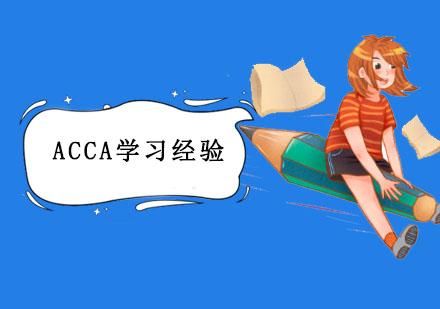 ACCA學習經驗