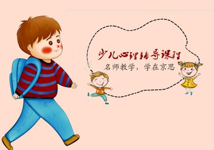 天津心理素質培訓-少兒心理輔導課程