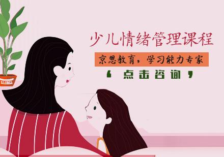 天津心理素質培訓-少兒情緒管理課程