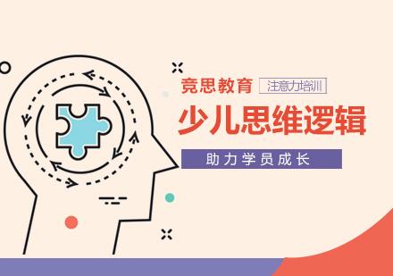 天津競思教育_少兒思維邏輯培訓班