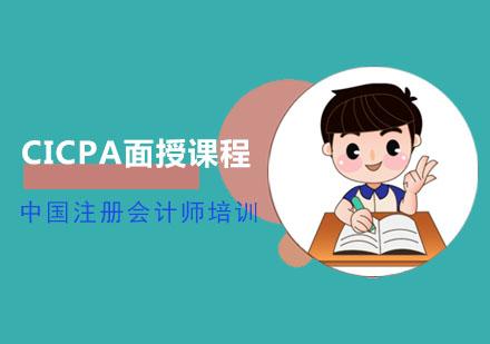 CICPA高效培訓面授課程