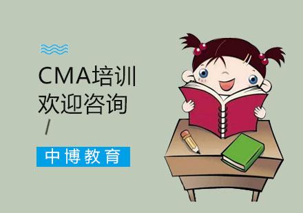 上海注冊會計師培訓-CMA培訓