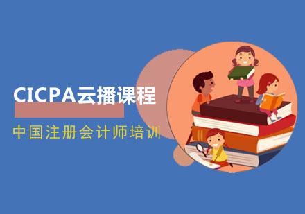 CICPA云播培訓課程