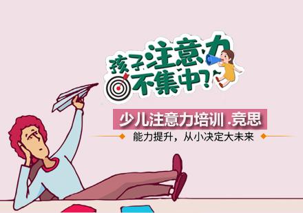 天津競思教育_少兒注意力培訓班