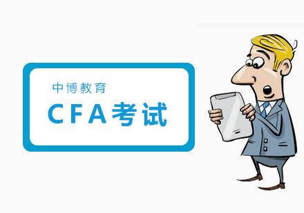 上海CFA培訓-CFA考試培訓