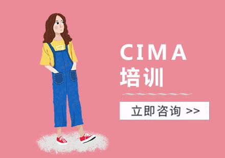 上海注冊會計師培訓-CIMA培訓