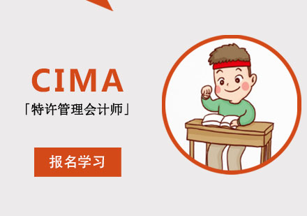 CIMA「特許管理會計師」培訓