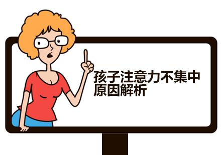 孩子注意力不集中的原因解析-天津注意力培訓機構