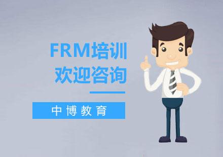 上海金融專碩培訓-FRM培訓