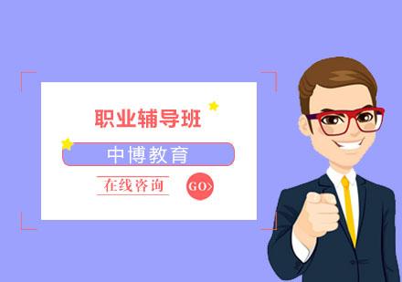 上海職業培訓師培訓-職業輔導班