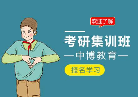 上海考研培訓-考研集訓班