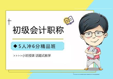 上海初級會計培訓-初級會計職稱培訓