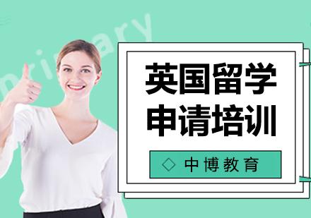 上海英國留學培訓-英國留學申請培訓
