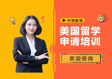 上海英國留學培訓-美國留學申請培訓