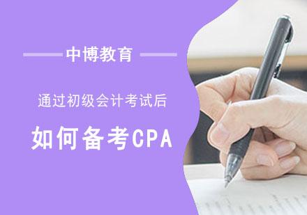 通過初級會計考試后該如何備考CPA