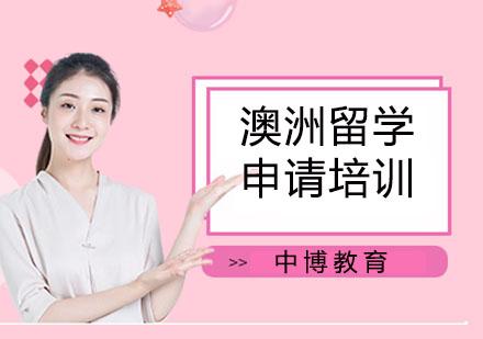 上海澳大利亞留學培訓-澳洲留學申請培訓