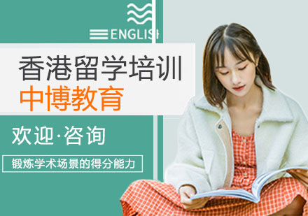 上海香港留學培訓-香港留學培訓