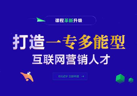 北京網絡營銷培訓-互聯網營銷培訓班