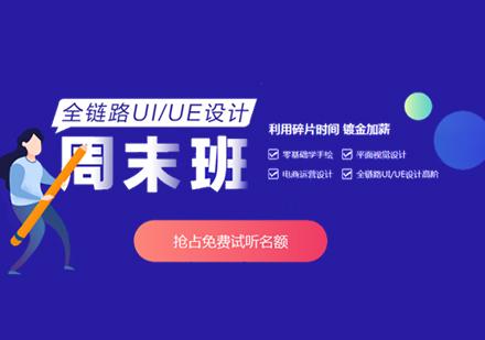北京UI交互設計培訓-UI設計培訓班